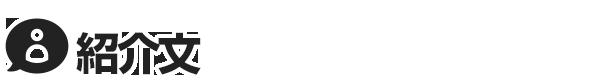 柏手コキ&オナクラ 世界のあんぷり亭オナクラ&手コキ風俗 紹介文